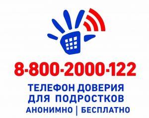 8 800 200 0122 Телефон доверия для подростков анонимно/бесплатно