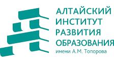 Алтайский институт развития образования имени А.М. Топорова