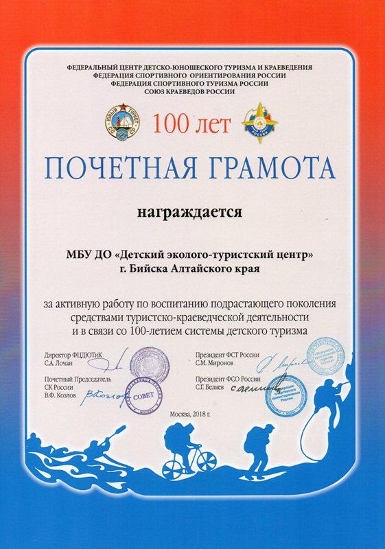 Почётная грамота 100 лет детского туризма