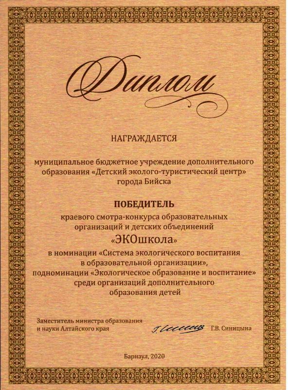 """Димплом победителя """"Экошкола"""""""