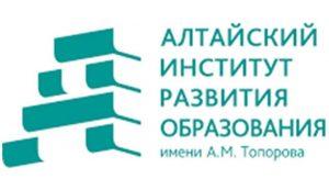 Алтайский институт развития образования