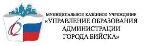"""МКУ """"Управление образования администрации города Бийска"""" """""""