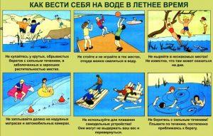 как вести себя на воде в летнее время