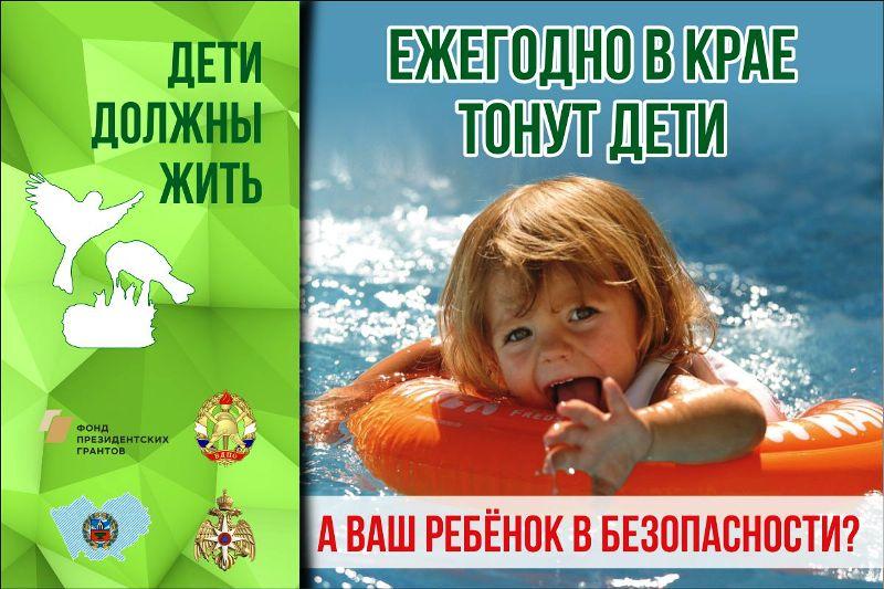 плакат: дети должны жить