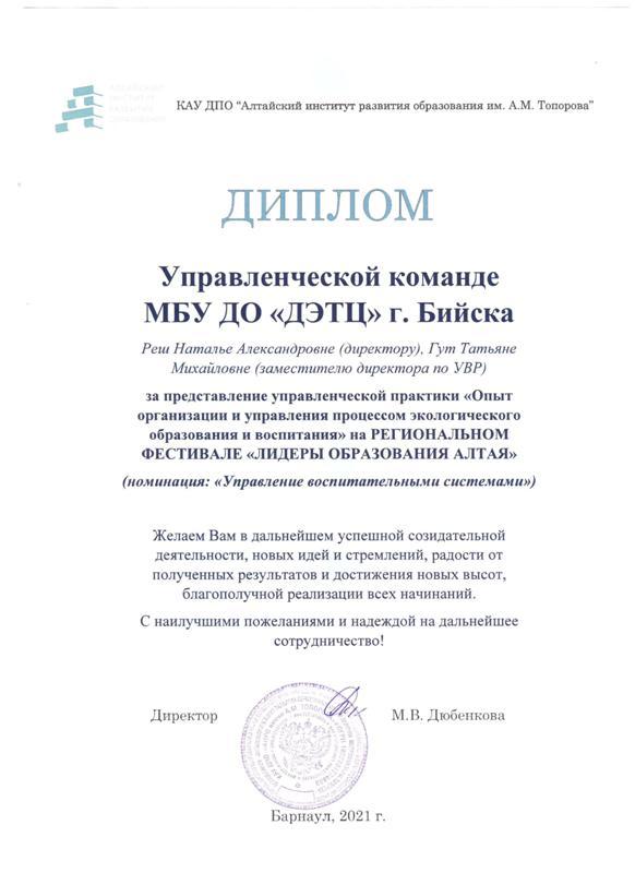 """диплом управленческой команде МБУ ДО """"ДЭТЦ"""" г. Бийск"""